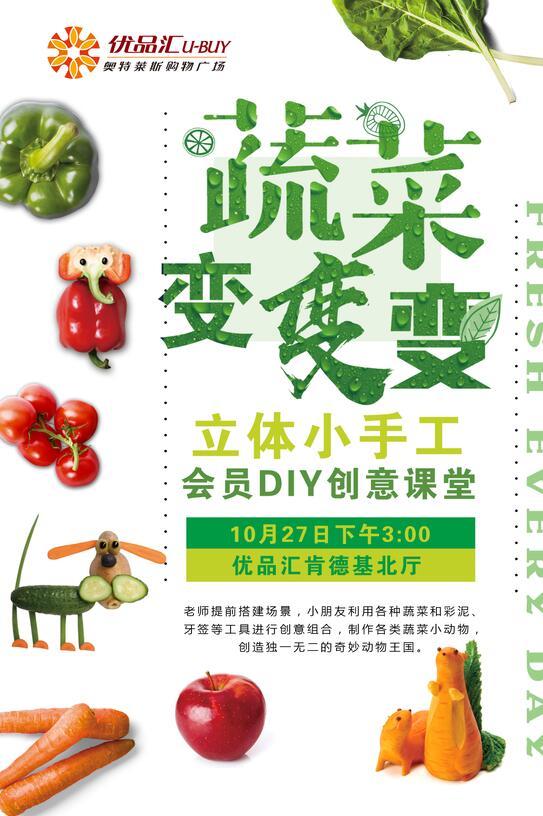 蔬菜变变变---立体小手工课